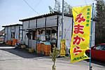 Mimakarajimusyo_2